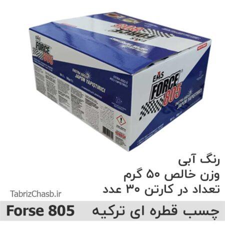 چسب قطره ایی ترکیه 50گرمی فورس805