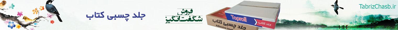 فروشگاه اینترنتی تبریز چسب
