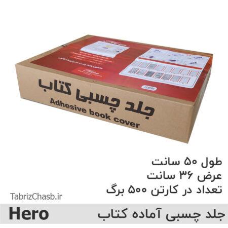 جلد چسبی کتاب 500عددی هیرو Hero