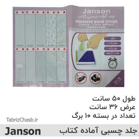 جلد چسبی 10تایی کتاب جانسون Janson