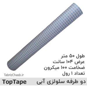 چسب دو طرفه سلولزی کاور سفید با چاپ برند تاپ تیپ به رنگ آبی ( TapTape )