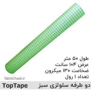 چسب دو طرفه سلولزی کاور سفید با چاپ برند تاپ تیپ به رنگ سبز ( TapTape )