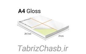 لیبل a4 | برچسب A4 | کاغذ پشت چسبدار آ 4