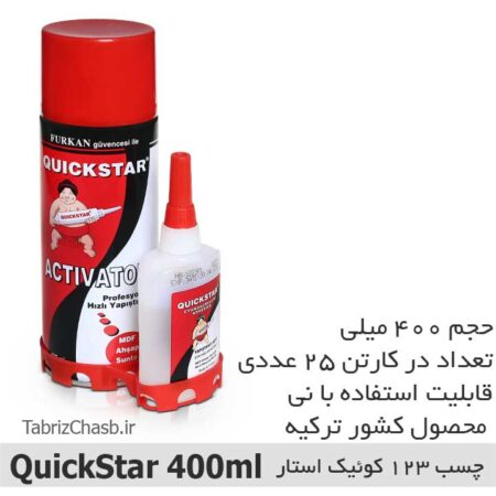 چسب 123 کوئیک استار 400میلی QuickStar