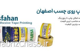 قیمت چاپ چسب اصفهان | چسب چاپ دار | چاپ روی چسب