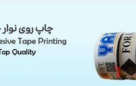 چاپ چسب اختصاصی | چسب پهن لوگودار | چاپ چسب سفارشی