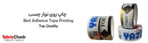 نوار چسب چاپدار | چسب چاپ دار اختصاصی | چاپ چسب