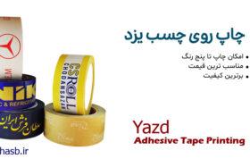 چاپ چسب یزد | چاپ روی چسب یزد