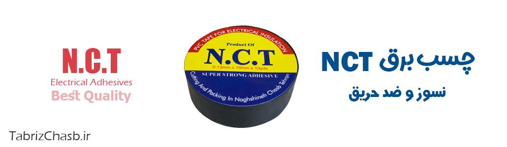 چسب برق NCT | قیمت چسب برق نسوز ان سی تی