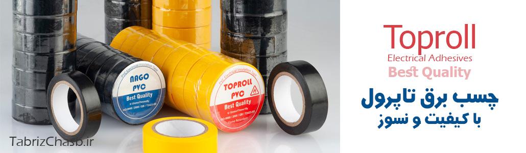 چسب برق تاپرول | لنت برق Toproll