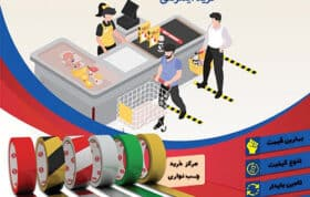 مرکز خرید نوار چسب   فروش عمده چسب نواری ایران