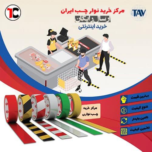 مرکز خرید نوار چسب | فروش عمده چسب نواری ایران