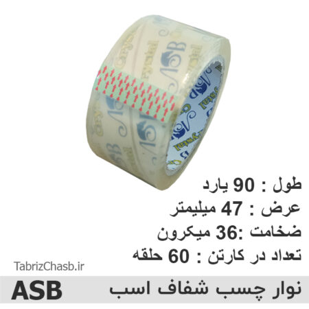چسب شفاف اسب 5سانتی 90یارد ASB