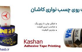 چاپ چسب کاشان | چاپ روی چسب نواری