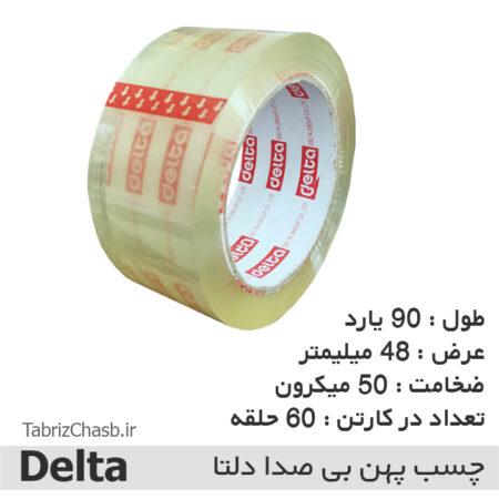 چسب پهن بی صدا 50 میکرون دلتا ( Delta )