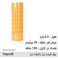 لیبل رول قیمت زن رنگ نارنجی ( تعداد 100 حلقه )