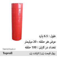 رول قیمت زن اجناس رنگ قرمز ( تعداد 100 حلقه )