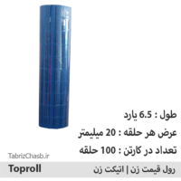 رول برچسب قیمت رنگ آبی ( تعداد 100 حلقه )