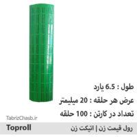 برچسب اتیکت قیمت کالا رنگ سبز ( تعداد 100حلقه ای )