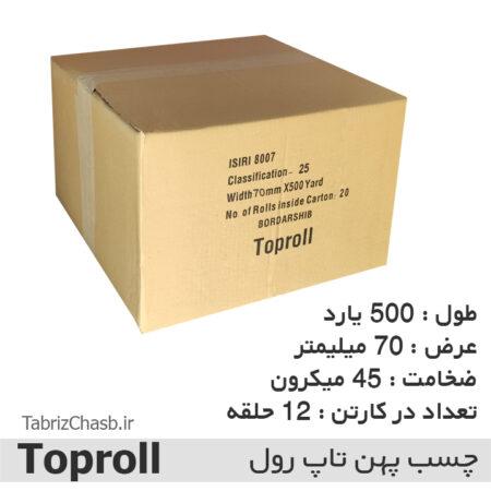 چسب شفاف 500 یارد 45 میکرون تاپرول