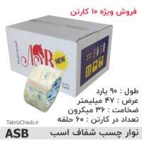 فروش ویژه نوار چسب ASB