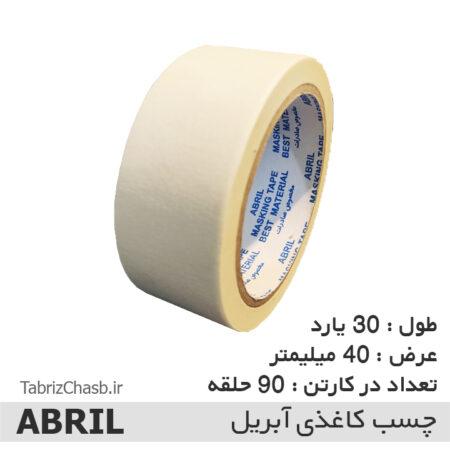 چسب کاغذی آبریل 4 سانتی