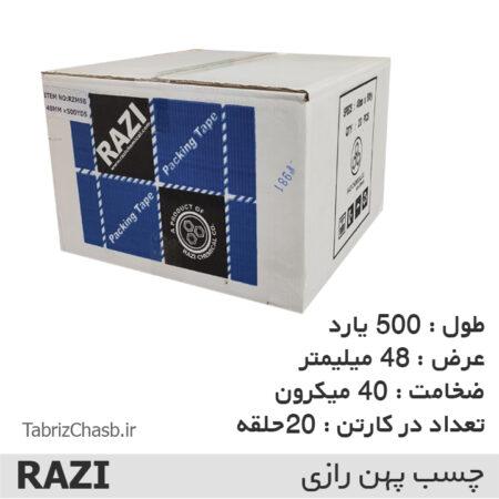 فروش ویژه چسب پهن 500 یارد رازی