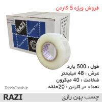 فروش ویژه چسب پهن
