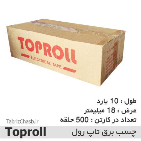چسب برق تاپرول 10 یاردی 18