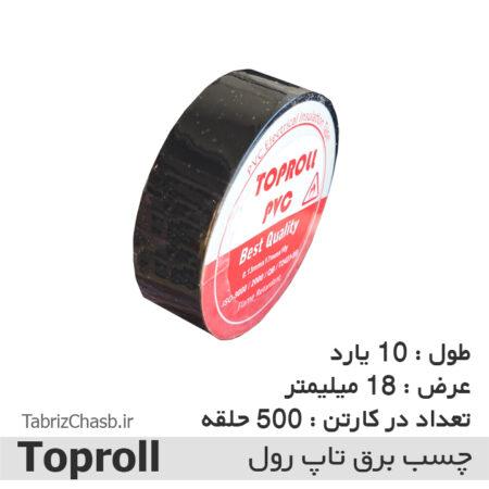 چسب برق تاپرول 10 یاردی