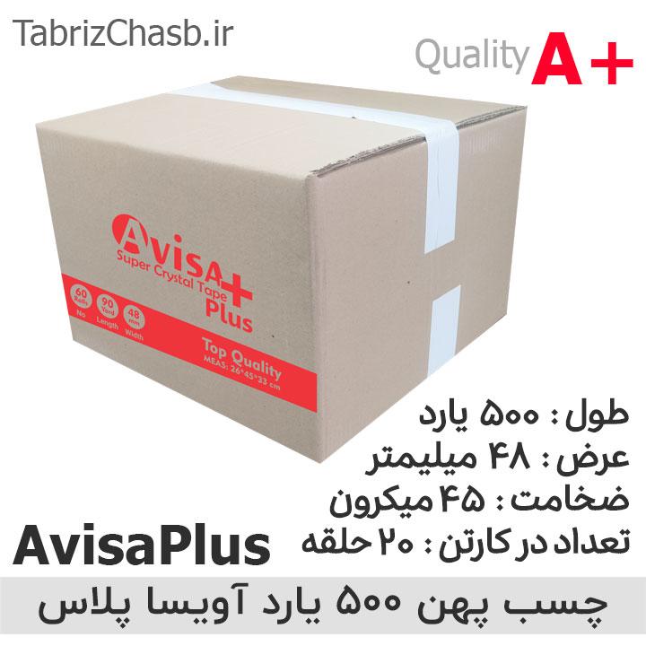 چسب شیشه ای 500 یارد AvisaPlus