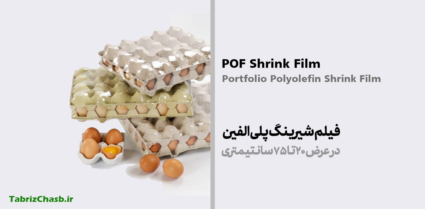 فروش شیرینگ پلی الفین
