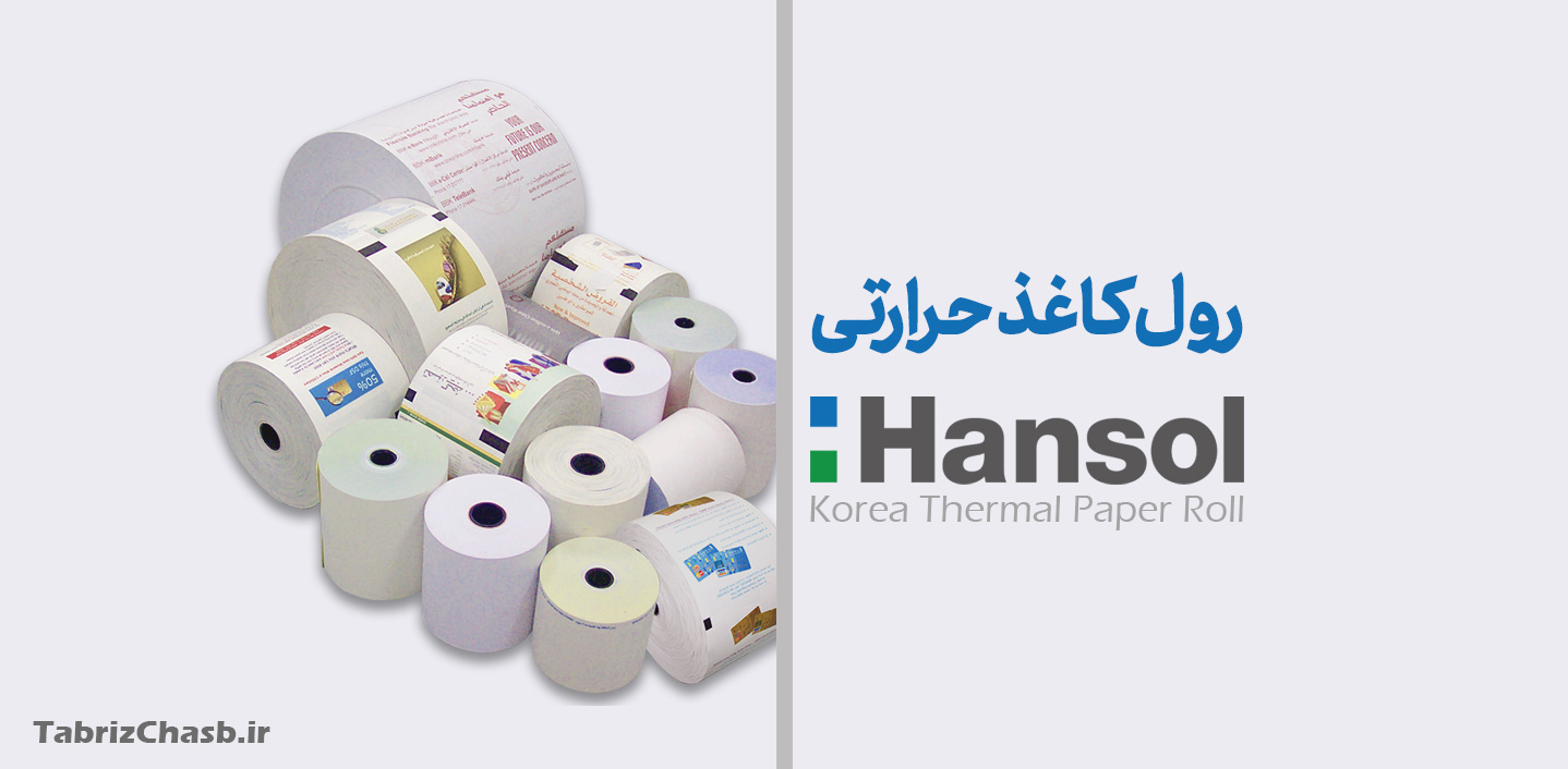 فروش رول حرارتی هانسول
