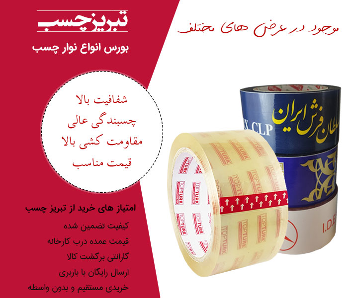 چسب پهن تهران