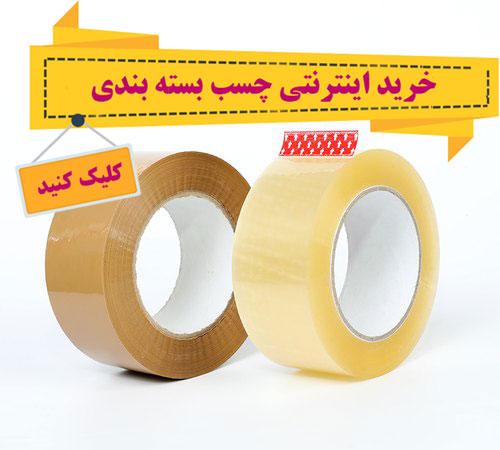 خرید اینترنتی تبریز چسب