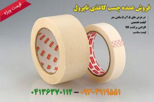 فروش چسب کاغذی تاپرول