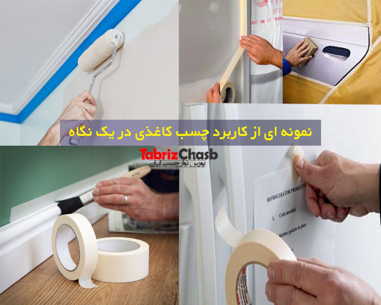 کاربرد های مختلف نوار چسب کاغذی