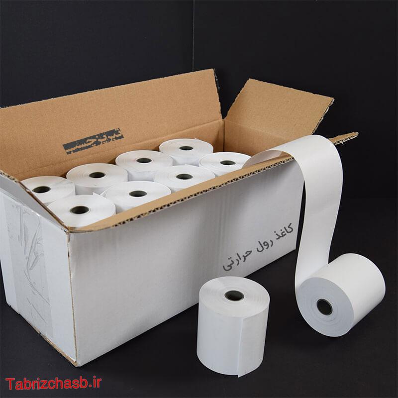 رول حرارتی 8 سانتی   کاغذ حرارتی 79 میلیمتر