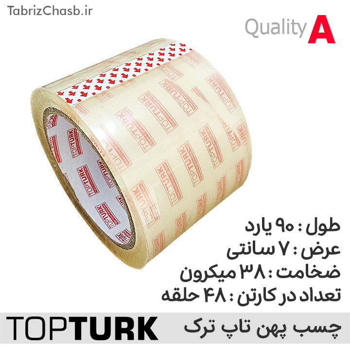 چسب پهن 7 سانتی تاپ ترک Topturk